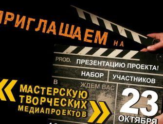 Объявляется конкурс на обучение в «Мастерская творческих медиа проектов»!