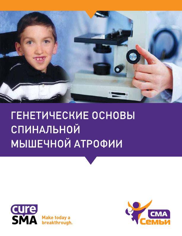 Genetics_of_SMA-russian