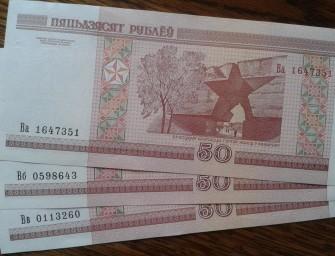 Банкноты в 50 рублей выходят из обращения с 1 июля