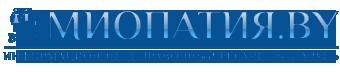 МИОПАТИЯ.BY Logo