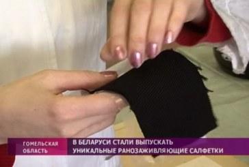 Выпуск ранозаживляющих салфеток освоили в Гомельской области