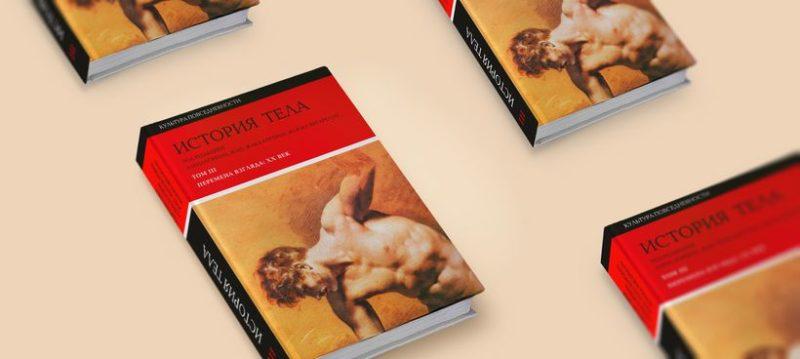 TD_zaglushka_books_Bodyhistory