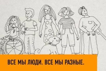 В Удмуртии создали видеоролики на тему, как общаться с людьми, имеющими инвалидность