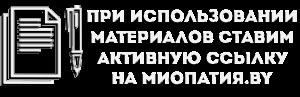 При использовании материалов просьба ставить активную ссылку на МИОПАТИЯ.BY