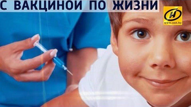С вакциной по жизни
