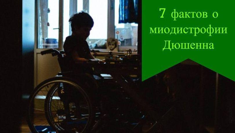 7 фактов, которые важно знать о Миодистрофии Дюшенна