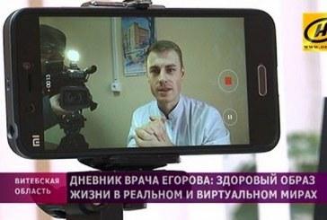 Врач из Городокского района ведёт страницу в Интернете, где рассказывает о здоровом образе жизни