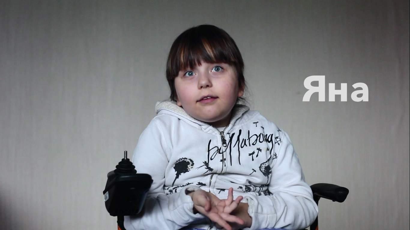 «У меня сломался ген». Яна и ее мама рассказали, как без помощи государства живут дети с редкими болезнями