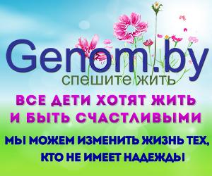 """Мы, родители детей с НМЗ, создали СБОО """"Геном"""" для помощи нашим деткам. Мы объединяем молодых людей и семьи, в которых воспитываются дети с различными видами прогрессирующих мышечных дистрофий, спинальных амиотрофий, миастений, миатоний и др. ПРИСОЕДИНЯЙТЕСЬ К НАМ!"""