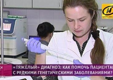Как помочь пациентам с редкими генетическими заболеваниями, обсуждали в Минске
