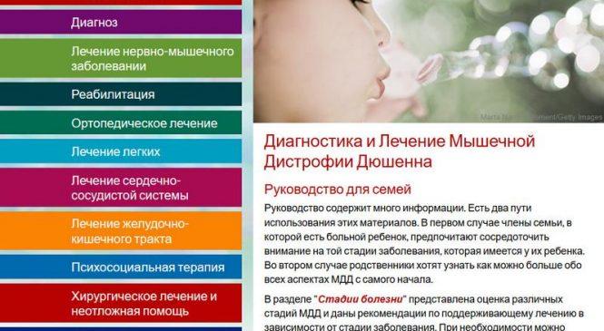 Диагностика и Лечение Мышечной Дистрофии Дюшенна. Руководство для семей