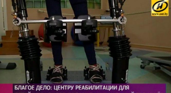 Уникальный тренажёр осваивают в Республиканском реабилитационном центре для детей с инвалидностью