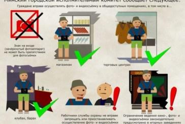Мингорисполком: охранник не вправе запрещать фотографировать в магазине или кафе
