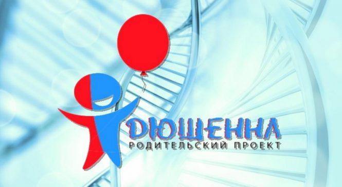 Формируется ОБЩЕРОССИЙСКАЯ общественная организация помощи пациентам с мышечной дистрофией Дюшенна