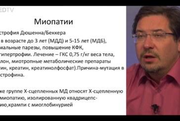 Телесеминар на тему: «Нервно-мышечные заболевания». Лектор: Левицкий Глеб Николаевич