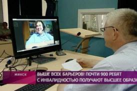 Почти 900 ребят с инвалидностью получают высшее образование в Беларуси
