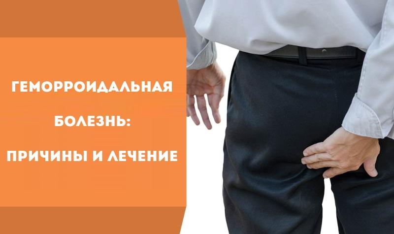 Сергей Шахрай. Геморроидальная болезнь: причины и лечение