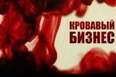 Кровавый бизнес