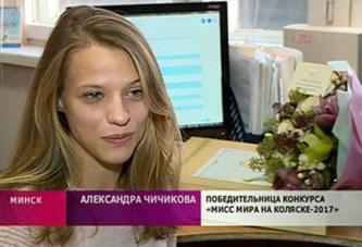 «Мисс мира на коляске-2017» Александра Чичикова вернулась домой из Варшавы