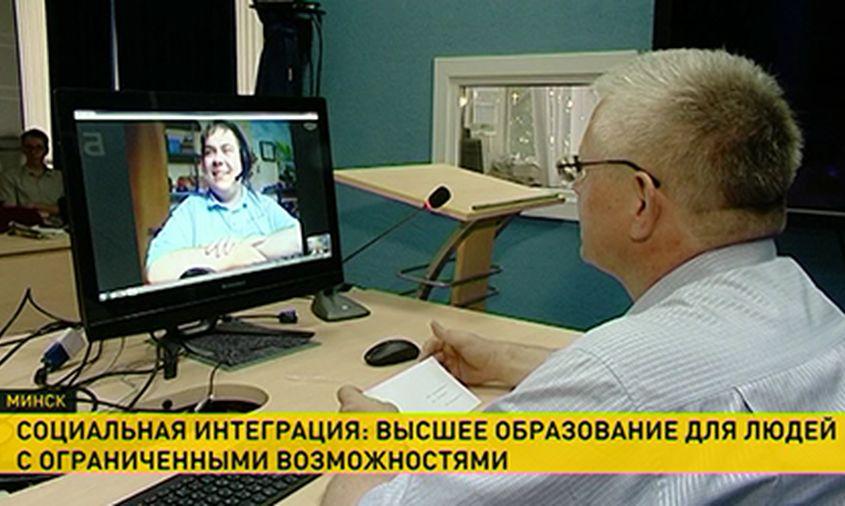 Возможности получения высшего образования людьми с ограниченными возможностями обсудили в Минске
