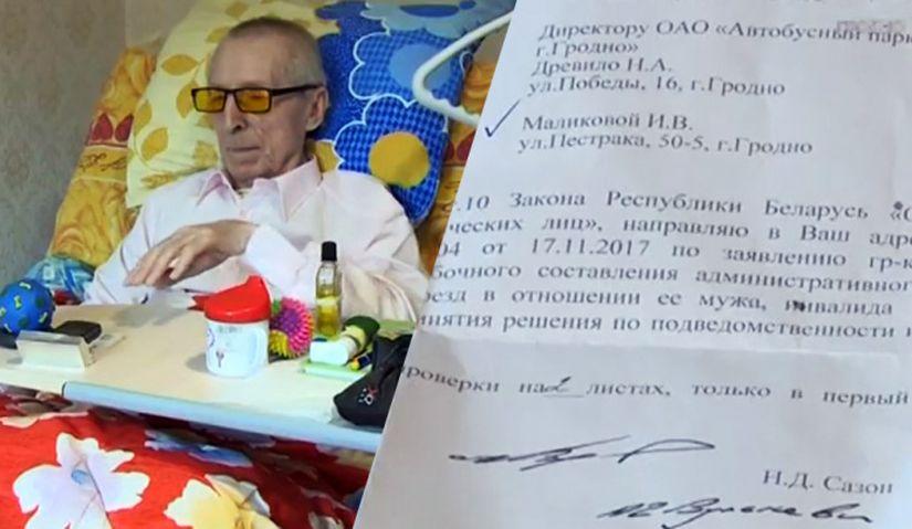В Гродно прикованного к кровати инвалида оштрафовали за безбилетный проезд