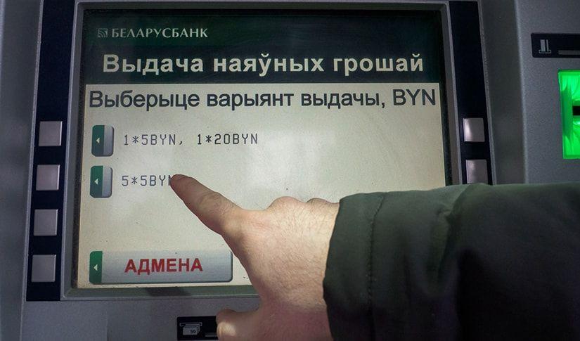 В банкоматах «Беларусбанка» теперь можно выбрать номинал купюр. Вот как это выглядит