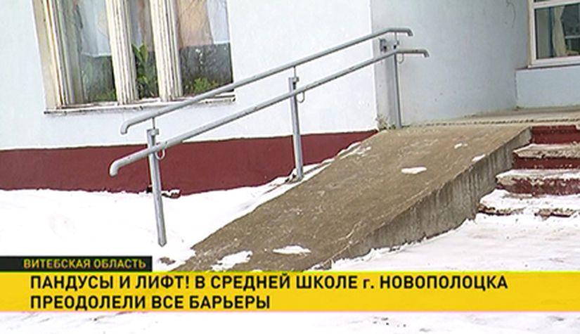 Пандусы и лифт! В средней школе Новополоцка преодолели все барьеры