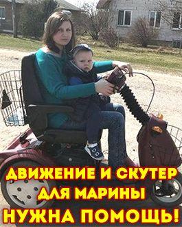 ДВИЖЕНИЕ И СКУТЕР ДЛЯ МАРИНЫ