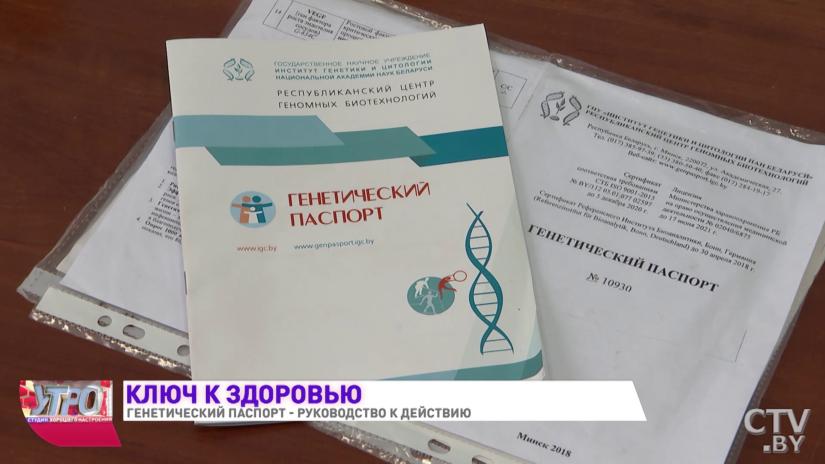 Сколько стоит генетический паспорт в Беларуси и как он может помочь?