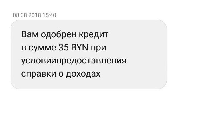 Скриншот сообщения, изличного архива героя