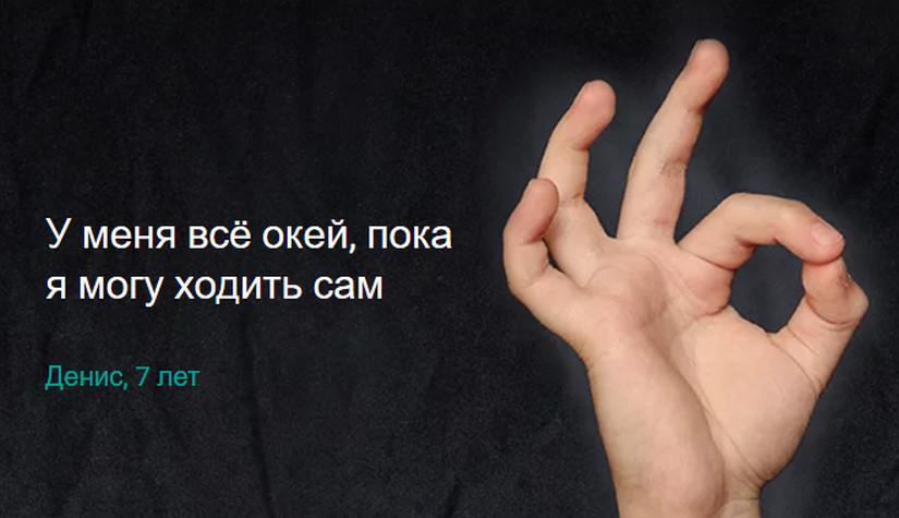 В Петербурге и Москве появится социальная реклама в поддержку детей с миодистрофией Дюшенна