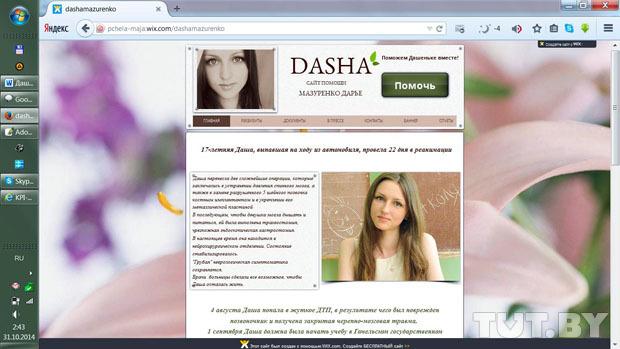 dasha_sayt1