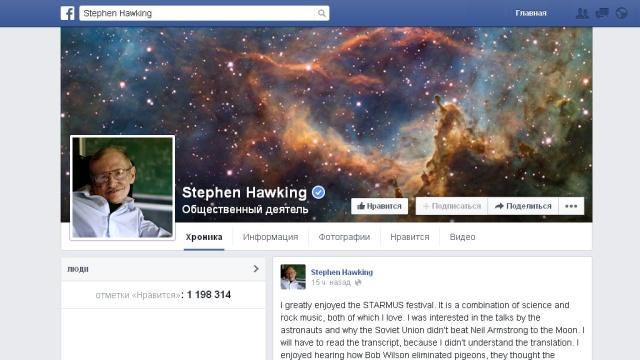 Стивен Хокинг пообещал делиться своими открытиями в Facebook