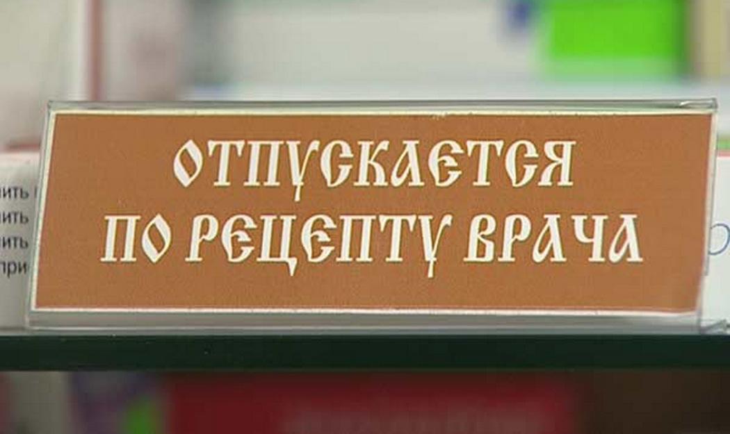 Плюсы и минусы постановления Минздрава Беларуси № 66: мнения врачей, фармацевтов и пациентов