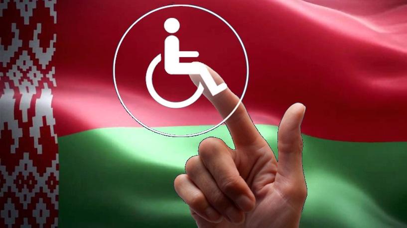 Беларусь приводит законодательство в соответствие с Конвенцией о правах инвалидов. Что уже сделано, а что – предстоит?