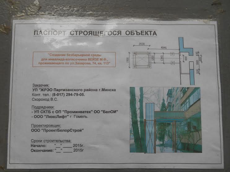lift_dekabr_1
