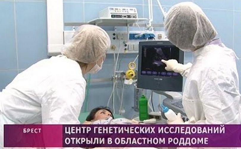 Генетический центр для будущих мам открыли в Бресте