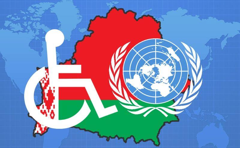Беларусь присоединилась к Конвенции ООН о правах инвалидов