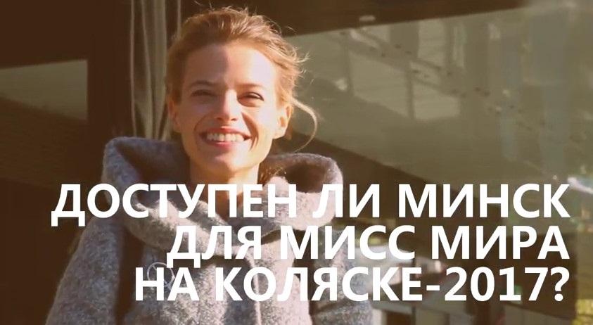 Доступен ли Минск для Мисс мира на коляске-2017
