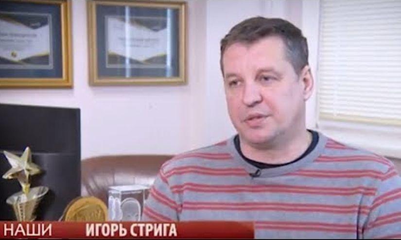 Игорь Стрига. НАШИ