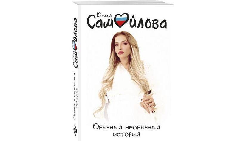 Юлия Самойлова расскажет свою «Обычную необычную историю»