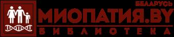МИОПАТИЯ.BY