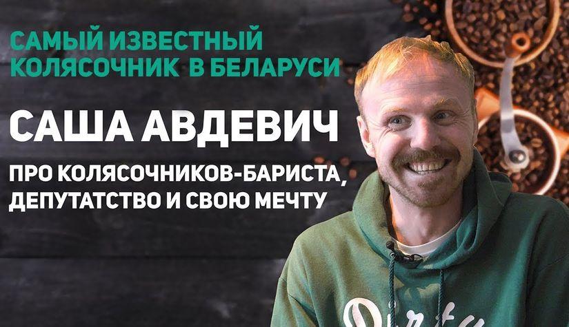 Саша Авдевич о бариста на коляске, сексуальной мечте и депутатстве