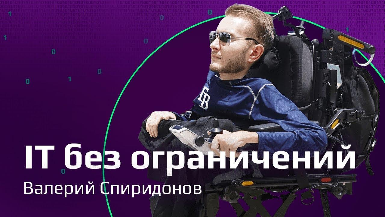 Валерий Спиридонов | Программист в США об IT без ограничений