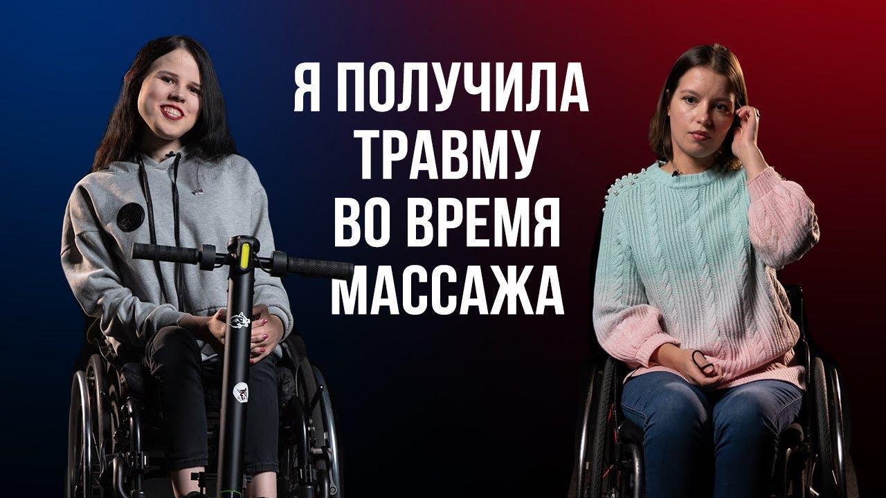 11 неловких вопросов людям с инвалидностью
