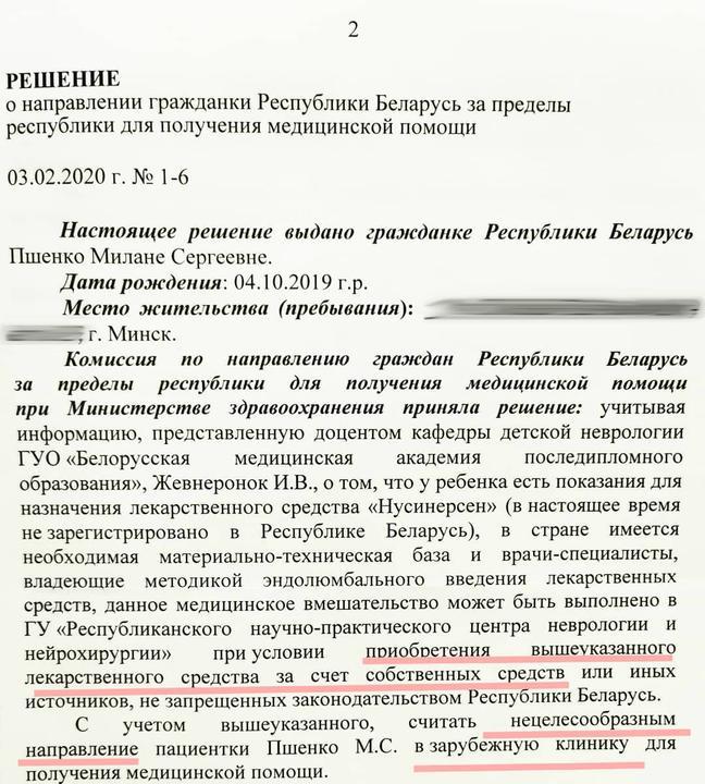 Такой ответ изМинистерства здравоохранения получили родители Миланы Пшенко— четырехмесяной девочки соСМА первого типа. Фото изгруппы помощи Милане Пшенко во«ВКонтакте»