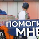 Как жители Беларуси относятся к разным людям. ДЕВУШКА С ИНВАЛИДОМ в беде / ПОМОЩЬ /Социальный Эксперимент (Беларусь)