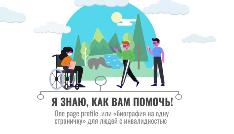 «Мне это неприятно!» Как одна страничка может защитить человека с инвалидностью от ненужной помощи