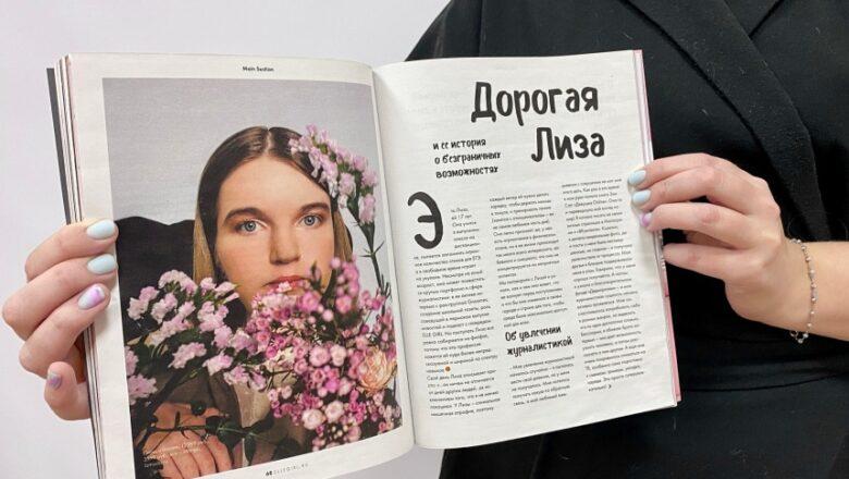 Лиза Беляева: Девушка со СМА стала героиней журнала ELLE Girl