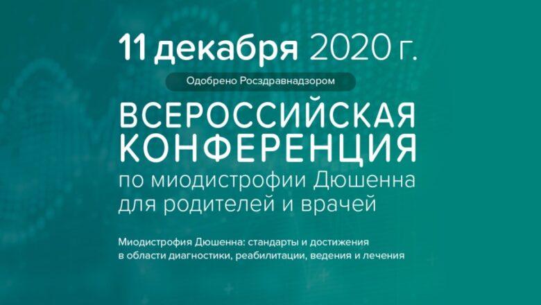 Миодистрофия Дюшенна: первая всероссийская конференция